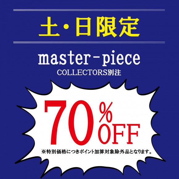 2日間限定の特別価格!!