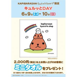 ☆6/9(土)・10(日) キュルッとDAY開催と新商品☆