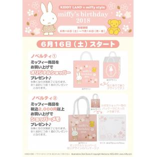 ☆6/16(土)発売予定!【KIDDYLAND × miffy style】 miffy's birthday2018☆
