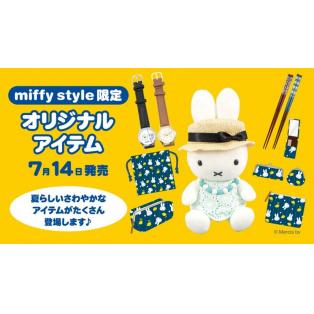 ☆7/14日(土)発売予定!miffy style限定 新商品☆