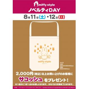 ☆8/11(土)/12(日)開催!miffy styleノベルティデイと限定品☆
