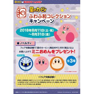 ☆8/11(土・祝)~8/31(金)星のカービィ ふわふ和コレクションキャンペーン ☆