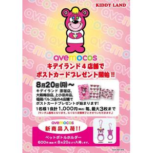 ☆8月20日(月)スタート! 「avemocos」ポストカードプレゼントキャンペーン☆