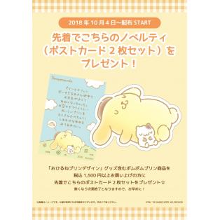☆10月4日~配布スタート!ポムポムプリン ノベルティプレゼント☆