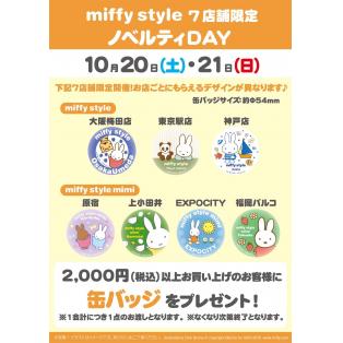 10/20日土)/21(日)開催ノベルティデイ&miffy style限定 新商品