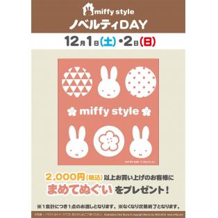 12月1日(土)/2日(日)開催!miffy styleノベルティデイ&限定新商品