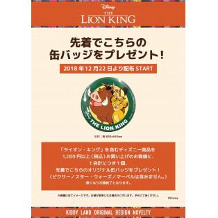 12月22日(土)発売予定!キデイランドオリジナル ライオンキング