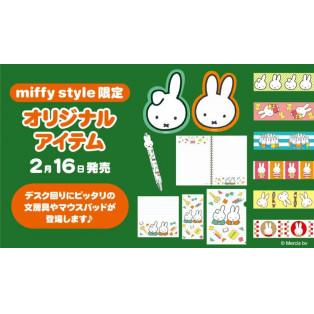 2月16日(土)発売予定!miffy style限定 新商品