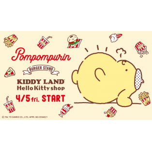 4月5日(金)〜START!ポムポムプリンバースデーフェア第1弾!「ぷくぷくプリン」