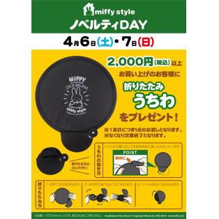 4月6日(土)/7日(日)開催!miffy style ノベルティデイとTシャツ