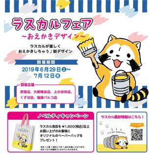 6/29(土)~7/12日開催!ラスカルフェア~おえかきデザイン~
