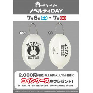 7/6(土)/7(日)開催!miffy styleノベルティデイ&miffy style限定新商品