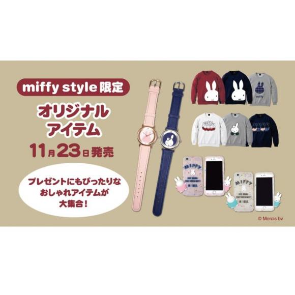 11月23日(金・祝)発売予定!miffy style限定 スウェット&iPhoneケース&腕時計