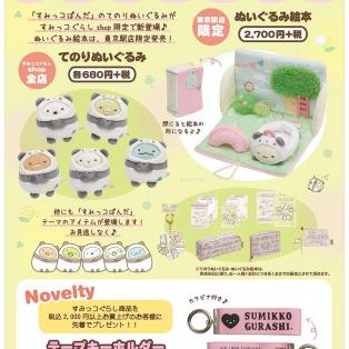 【7月21日発売 すみっコぐらし限定商品について】