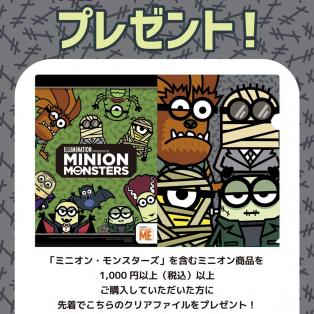 ☆9月22日~開催中!ミニオン・モンスターズ クリアファイルキャンペーン ☆