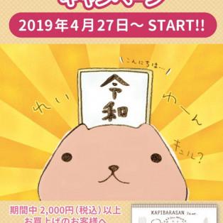 """4/27~新元号をお祝い!れっつご~ん""""令和""""キャンペーンスタートと新商品"""