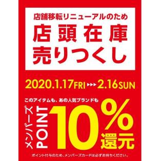 ★移転リニューアルのため店頭在庫売りつくし! メンバーズポイント10%還元!!★