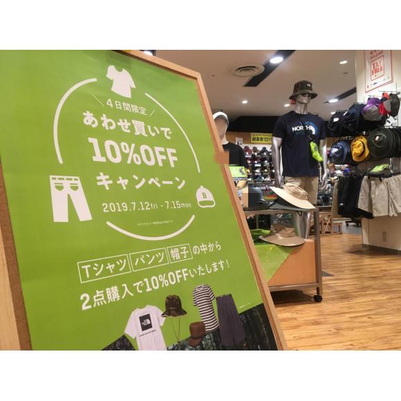 ★あわせ買いで10%off!★
