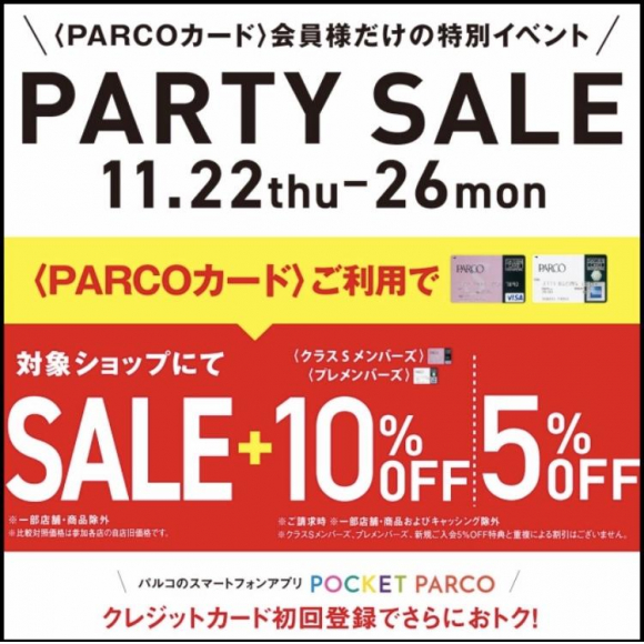 ☆PARTY SALE開催中☆