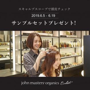 6/19(水)まで!!初夏の頭皮診断キャンペーン実施中☆