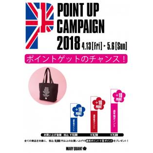 (マリークヮント)ポイントアップキャンペーン実施中!!