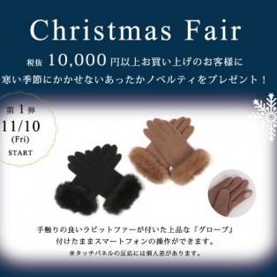 ☆クリスマスフェア☆