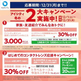 【12/31まで!】アイシティ冬の2大キャンペーン実施中!★コンタクトのアイシティ