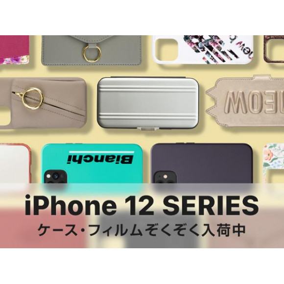 iPhone12/12 Pro対応アクセサリー販売開始!