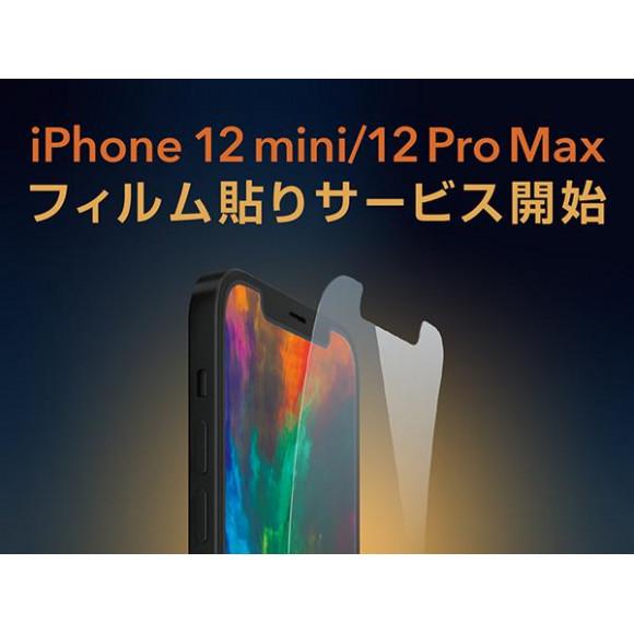 iPhone12 mini / iPhone12 Pro Maxフィルム貼りサービス開始!