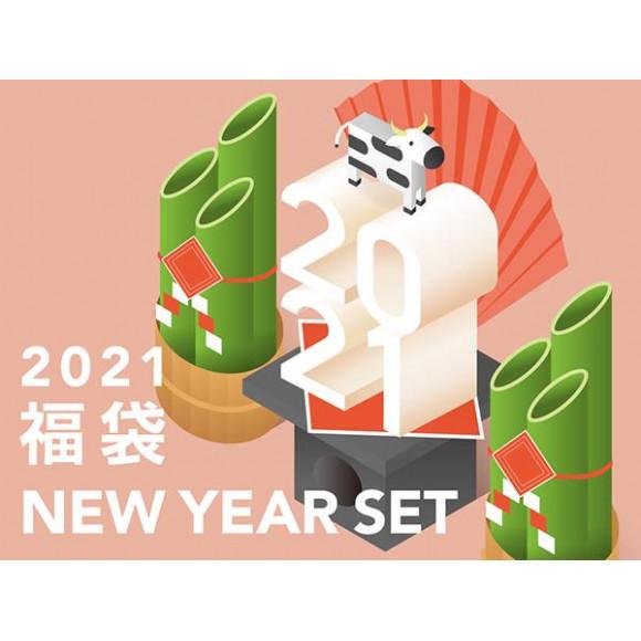2021年初売りからNew Year Set(福袋)の販売を開始!