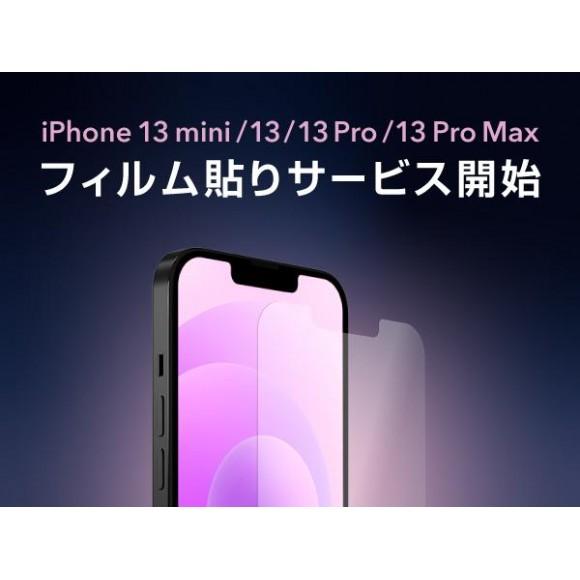 """iPhone13シリーズ""""フィルム貼りサービス""""開始!"""