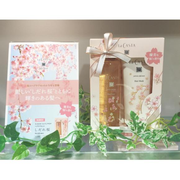 数量限定!ラ・カスタ 桜のヘアケアセット♡