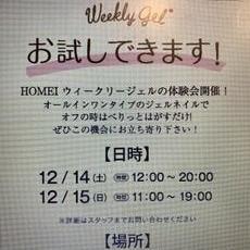 HOMEI 体験会開催!