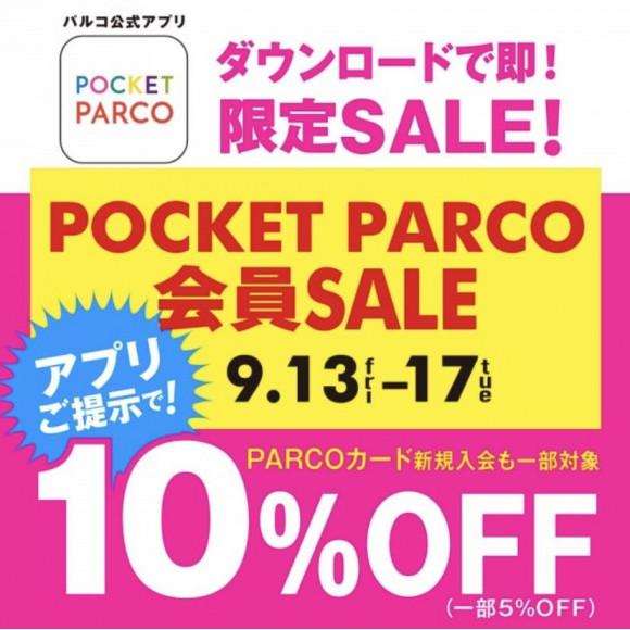 【POCKET PARCO会員SALE】