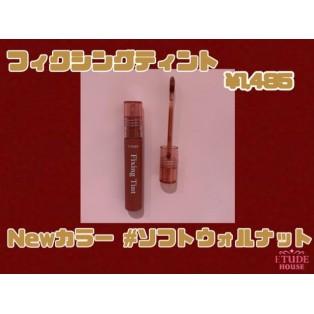 10/1新商品♡フィクシングティントNewカラー!