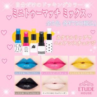 新商品情報♡ミニトゥーマッチ ミックス 5色