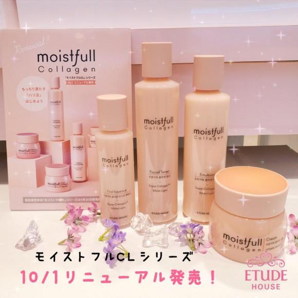 リニューアル発売♡モイストフルCLシリーズ