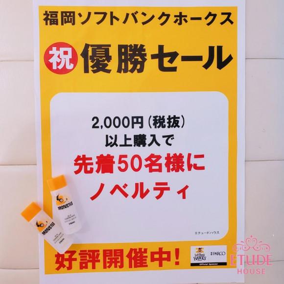 ソフトバンクホークス♡優勝セール