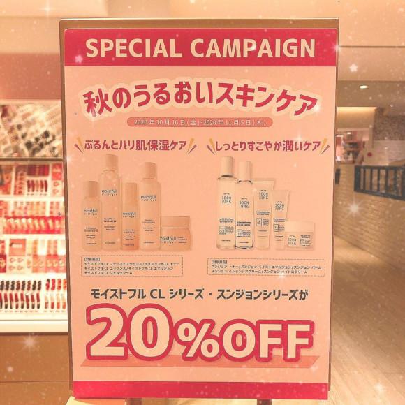 [期間限定] スペシャルキャンペーンのお知らせ♡♪
