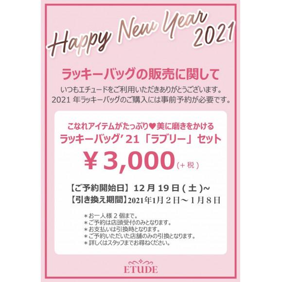 ♡2021年 福袋予約♡