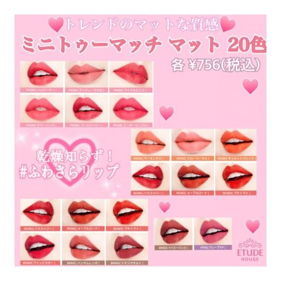 新商品情報♡ミニトゥーマッチ 20色