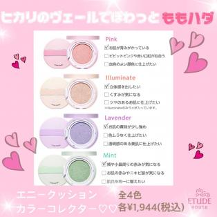 オススメ商品♡エニークッションカラーコレクター