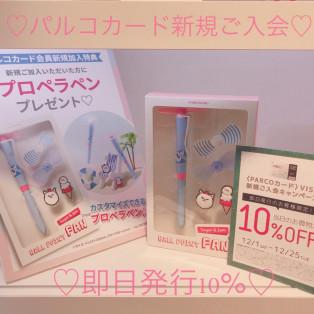 イベント情報♡パルコカード新規ご入会