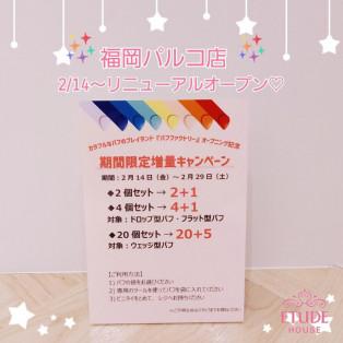 リニューアルオープンイベント♡♡