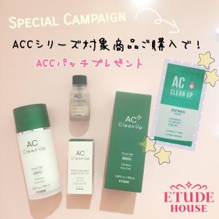 スペシャルキャンペーン♡ACCパッチプレゼント!