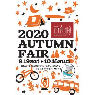 Manhattan Portage FUKUOKA ~【Autumn Fair】開催!!期間中、12,000 円以上(税抜)ご購入のお客様にオリジナルノベルティプレゼントいたします☆早い者勝ちです!!~