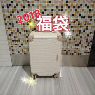 ★2018福袋★ラタンシェルスーツケース(S)セット!