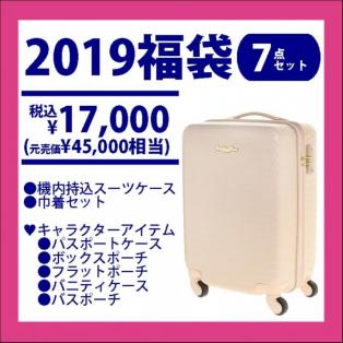 ☆2019福袋 ラタンシェル2スーツケースセット Sサイズ☆