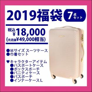 ☆2019福袋 ラタンシェル2スーツケースセット Mサイズ☆
