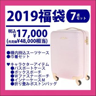 ☆2019福袋 ラタンシェル2スーツケースセット Sサイズ
